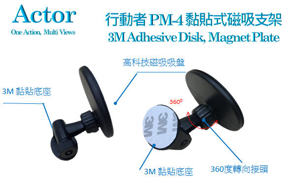 呈現攝影-行動者(Actor) PM-4 黏貼式磁吸支架 手機座/平板固定座 手機架 車架 車用 超永久磁鐵