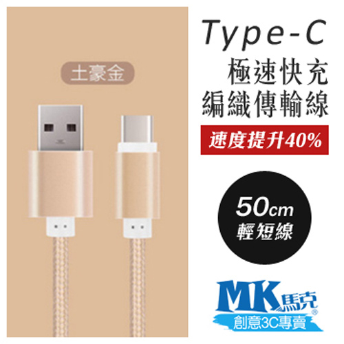 【MK馬克】2.1A Typec 金屬高速編織充電線 傳輸線 50cm zenfone3 ULTRA 保固一年