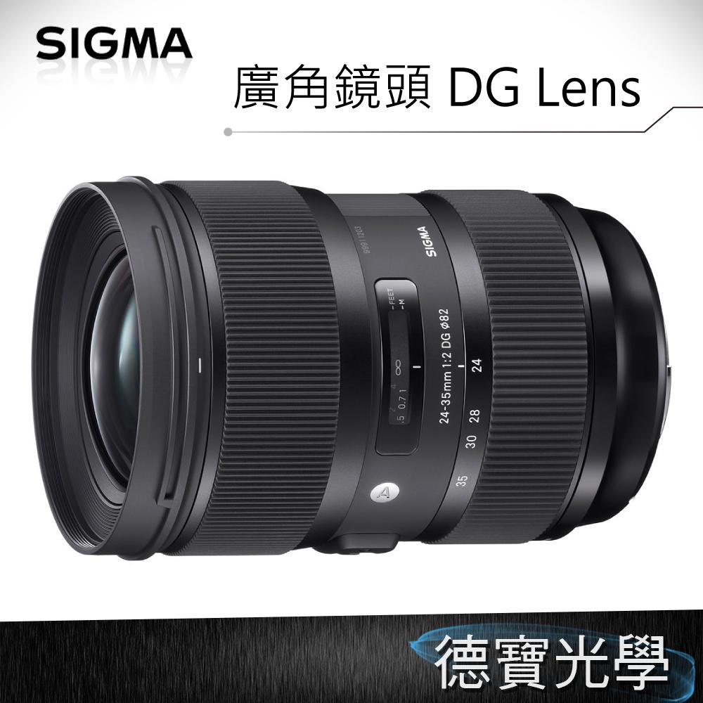 現貨SIGMA 24-35mm F 2.0 DG HSM Art廣角大光圈恆伸公司貨德寶光學24期0利率