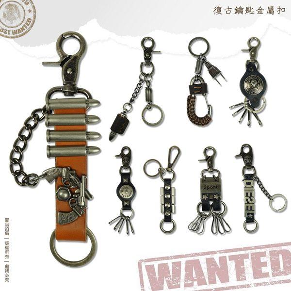 ☆復古鑰匙扣/鑰匙圈/子彈吊飾/個性/創意造型/裝飾/鑰匙環/鑰匙吊飾/金屬/龐克/掛件/男女飾品