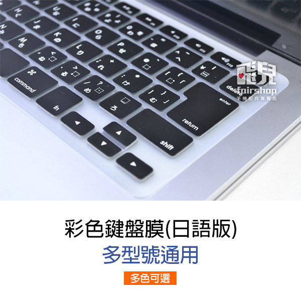【妃凡】彩色鍵盤膜 日語版 MacBook多型號通用 Air/Pro/Retina 13/15 日版 日文字 日文印刷