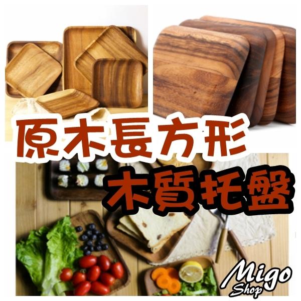 【原木長方形木質托盤/小】 原單相思長方形木盤實木水果盤點心碟木質原木托盤
