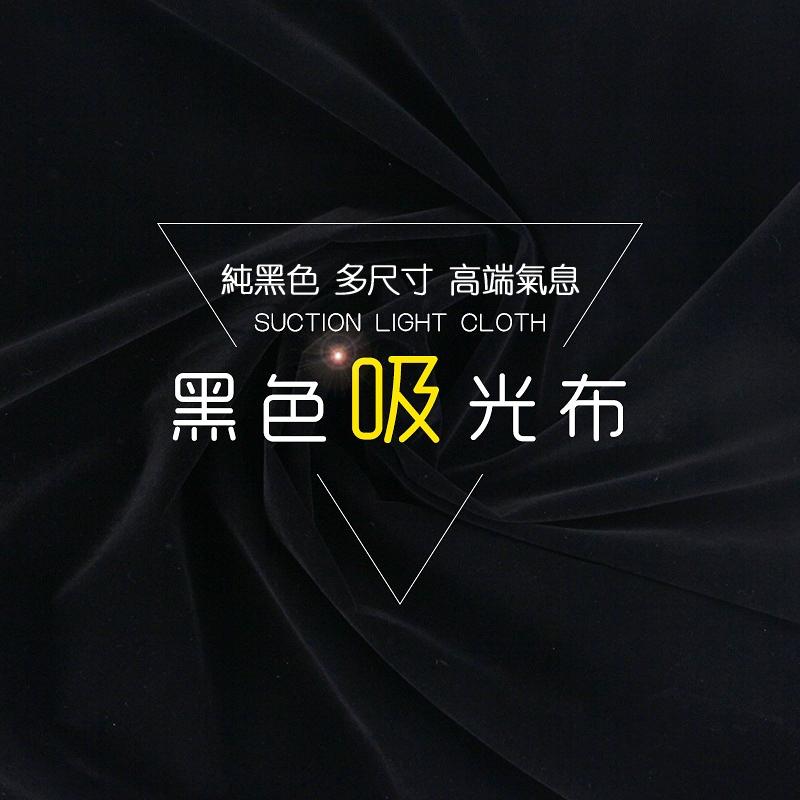 黑色吸光布 70*100cm 【GZ0125】不反光攝影背景布絨布 拍攝道具 靜物拍攝 拍照背景布