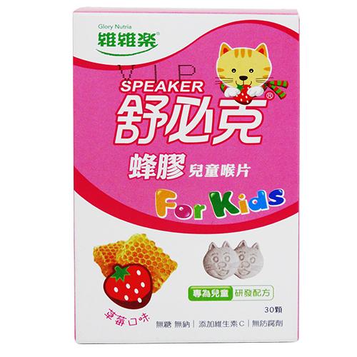 維維樂 舒必克 蜂膠兒童喉片-草莓 (30顆/盒)  一盒 專為兒童研發