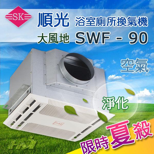順光牌SWF-90大風地110V浴室用通風扇浴室換氣扇循環扇浴室排風機另售暖風乾燥機