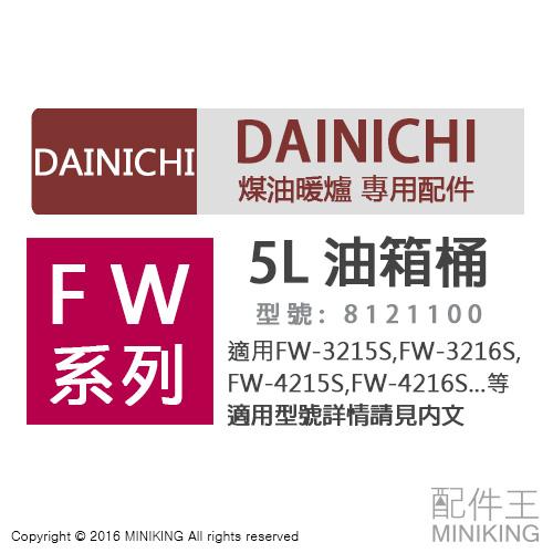 配件王代購DAINICHI煤油暖爐8121100 5L油箱油桶附蓋子適FW-3216S FW-4216S