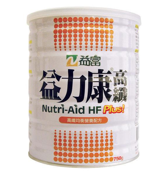 益富 益力康高纖Plus (750g/ 3罐) 營養品【杏一】