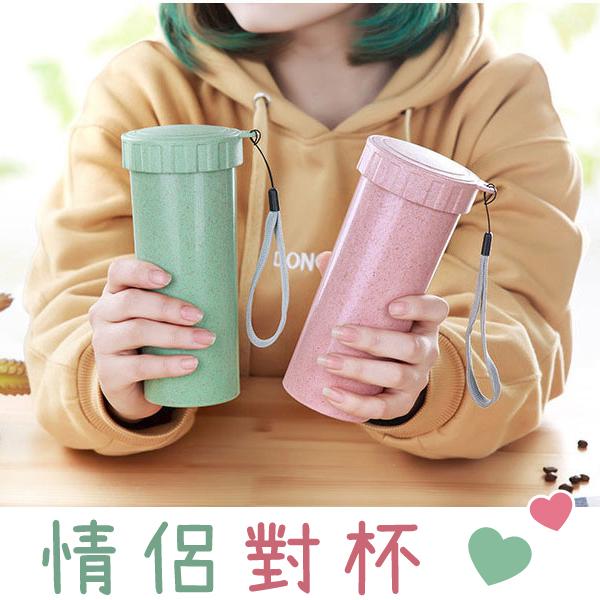 水杯小麥纖維隨行杯450ml水瓶情侶對杯KCP026收納女王