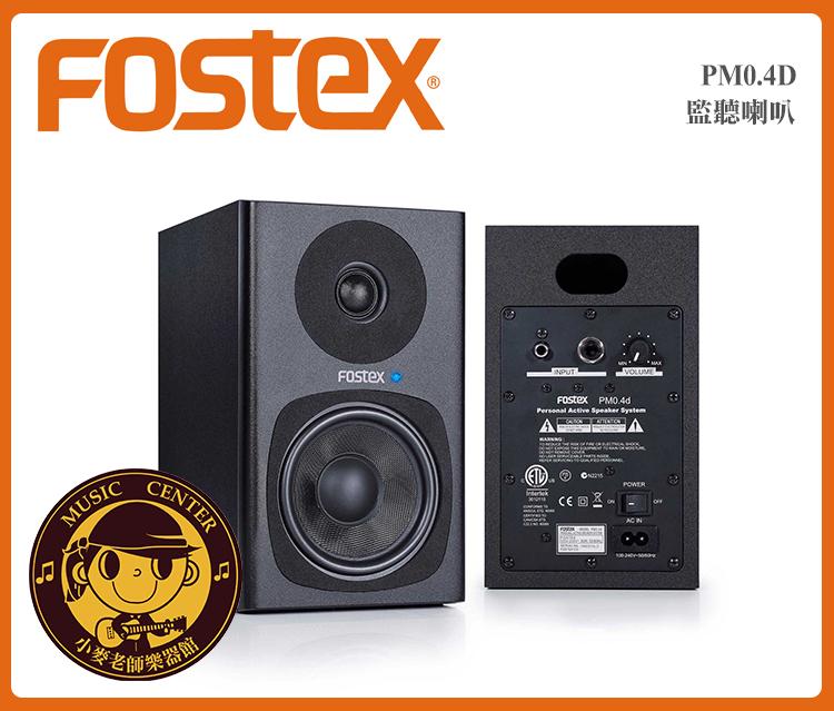 小麥老師樂器館FOSTEX PM0.4D主動式監聽喇叭黑色喇叭音響音箱