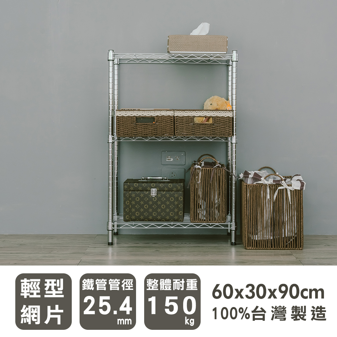【dayneeds】60x30x90公分三層電鍍鐵架/收納架/置物架/波浪架/鍍鉻層架