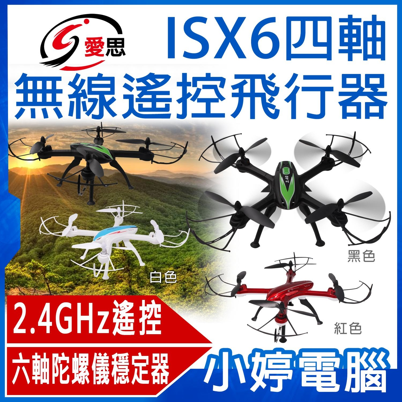 【24期零利率】全新 IS愛思 ISX6四軸飛行器 2.4GHz無線發射 夜間LED閃爍警示燈 六軸陀螺儀