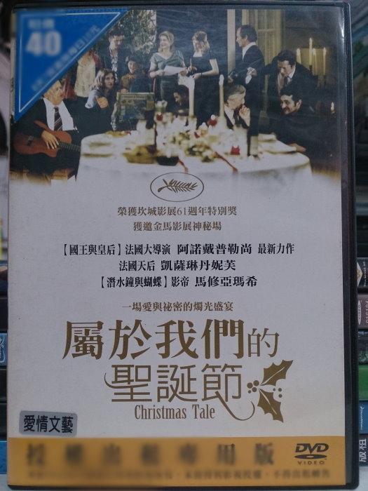 挖寶二手片-H10-029-正版DVD*電影【屬於我們的聖誕節】凱薩琳丹妮芙*安娜康西尼*馬修亞瑪希*梅維爾