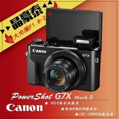 少量現貨 買就送16G高速卡 Canon G7X G7X Mark II G7XII 類單眼 數位相機  翻轉自拍機 佳能公司貨 晶豪泰