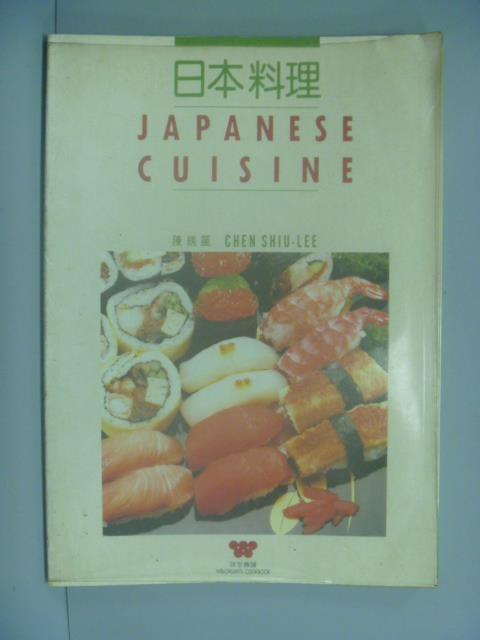 【書寶二手書T1/餐飲_WFI】日本料理 _Chen Shiu-Lee