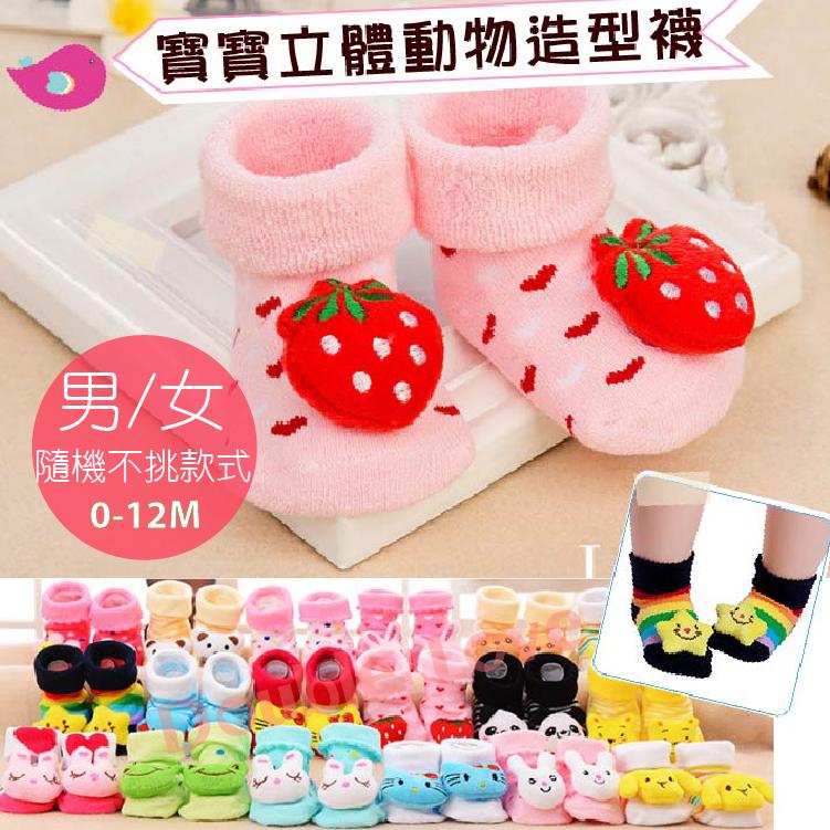 嬰兒襪彌月禮JB0006日本可愛立體動物造型嬰兒襪寶寶襪新生兒襪公仔襪0-6m學步鞋