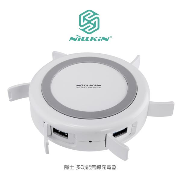 愛瘋潮NILLKIN隱士多功能無線充電器USB孔位防塵蓋設計QI無線充電快速傳輸