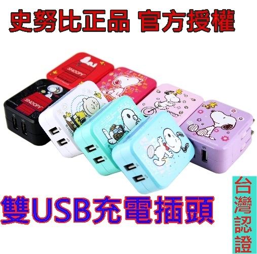 台灣認證正版授權史努比方形造型USB2.1A USB轉接頭電源充電器雙孔豆腐頭插頭