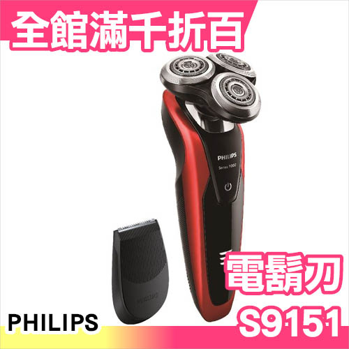 小福部屋日本空運飛利浦PHILIPS S9151 12三刀頭電動刮鬍刀新品上架