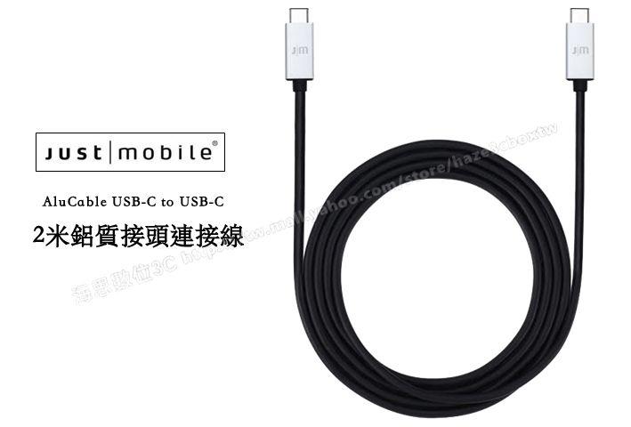 海思Just Mobile AluCable USB-C to USB-C 2米鋁質接頭連接線USB轉接頭超效3A快充傳輸