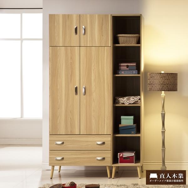 日本直人木業-ERICA原木1個2抽1個隔板120CM衣櫃