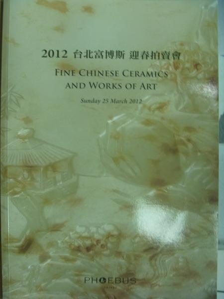 【書寶二手書T9/收藏_WGZ】2012台北富博斯迎春拍賣會_2012/3/25