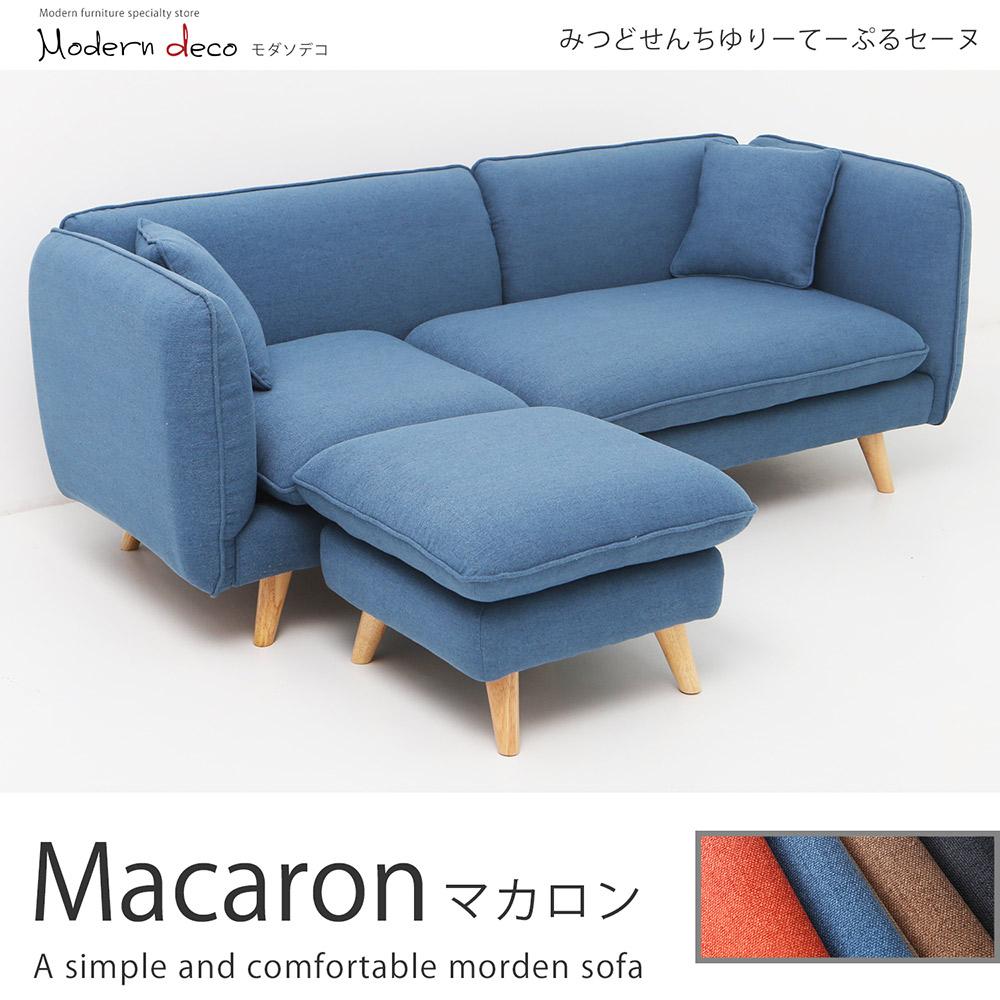 【日本品牌MODERN DECO】馬卡龍舒適亮彩L型(三人+凳)布沙發/H&D東到家居