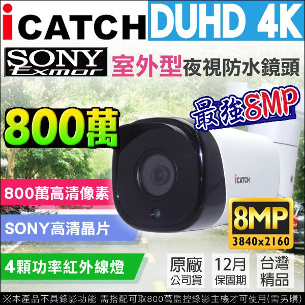 監視器攝影機 KINGNET 可取 ICATCH DUHD 800萬 4陣列戶外槍型攝影機 監視器 SONY晶片 監視攝影機 IP66 4K