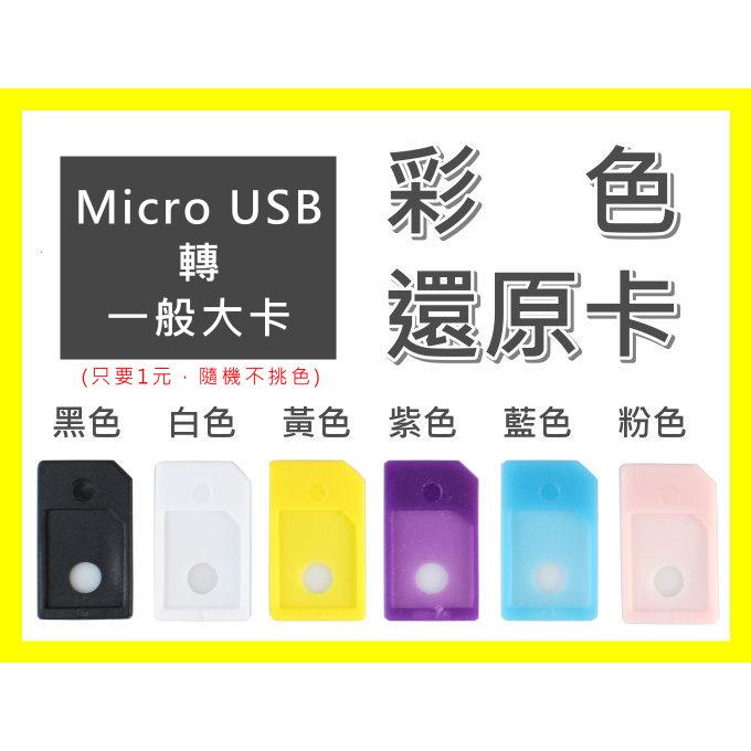 【A-HUNG】 彩色馬卡龍 Micro SIM 手機 還原卡 轉接卡 轉換卡 SONY HTC iPhone 4S