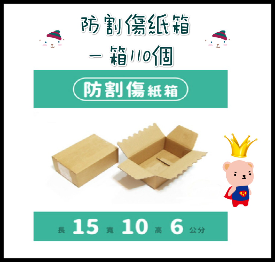 紙箱 防割傷紙箱 15x10x6cm 一箱110個 限購一箱  紙箱 包裝箱 超商取貨箱 宅配箱 牛皮紙箱 瓦楞紙箱