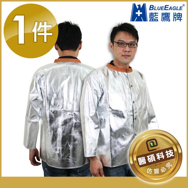 【醫碩科技】藍鷹牌正品 防火上衣 AL-2 耐熱防火上衣 防熱水噴濺