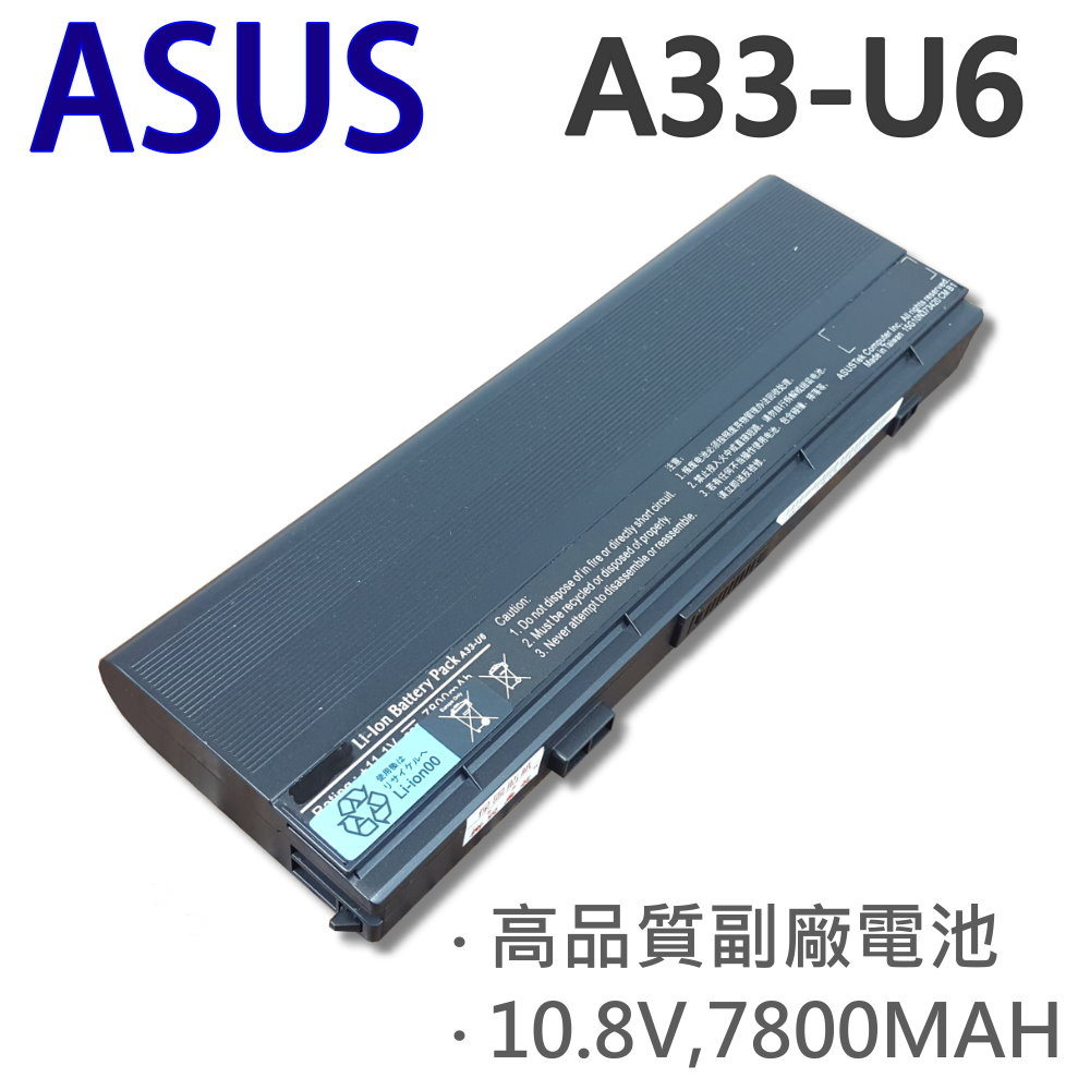 ASUS 9芯 A33-U6 日系電芯 電池 A32-U6  A33-U6  A31-U6