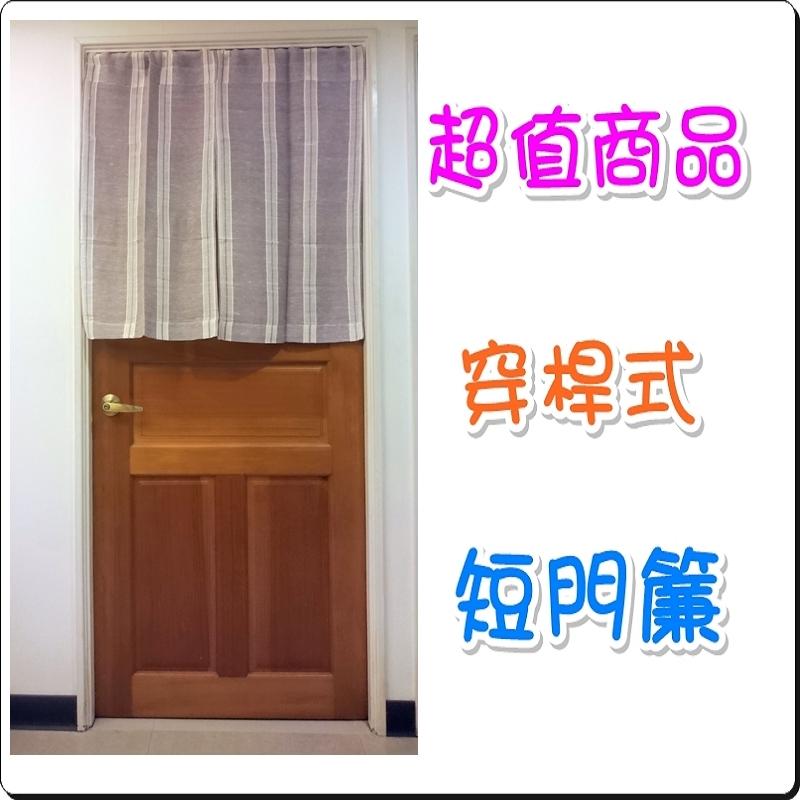 門簾 專櫃精品麻紗日式門簾 短門簾 90x90公分 ( ±5%) 【老婆當家】
