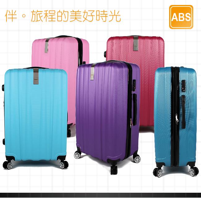 限時下殺!! 就是愛旅行 TSA海關鎖 可加大 20吋ABS 行李箱