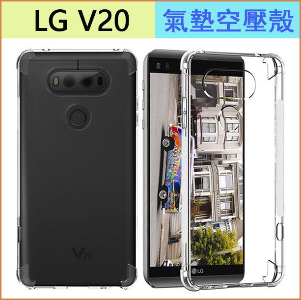 氣墊空壓殼LG V20手機殼5.7吋散熱防摔V20手機套矽膠背殼軟殼LG V20保護套