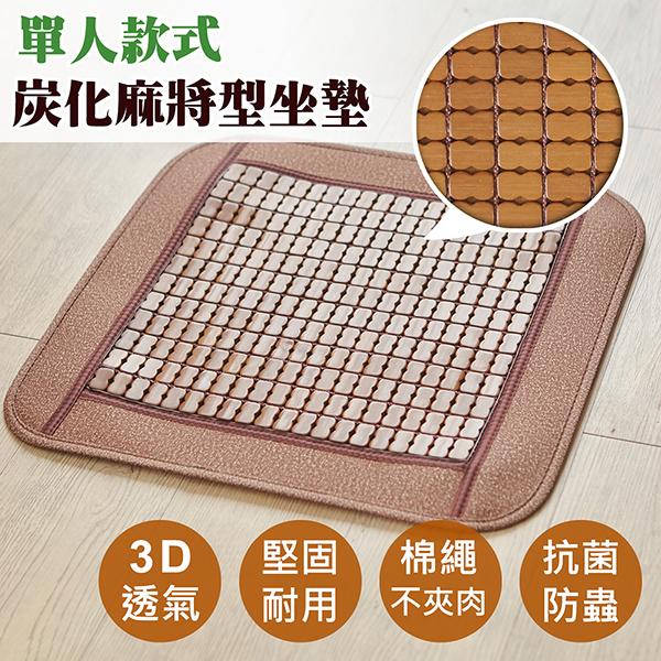 新進化棉繩碳化3D壓邊孟宗竹麻將坐墊 涼墊/沙發墊/椅墊/辦公座墊(48x48cm)