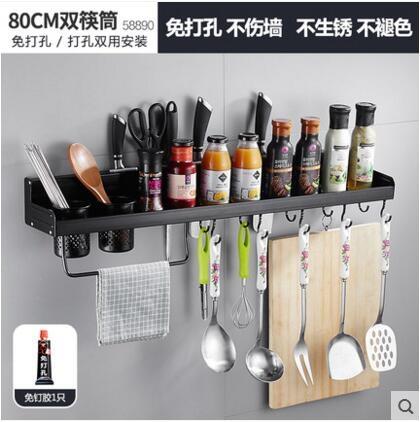 太空鋁廚房免打孔置物架壁掛架黑色刀架80cm雙筷筒