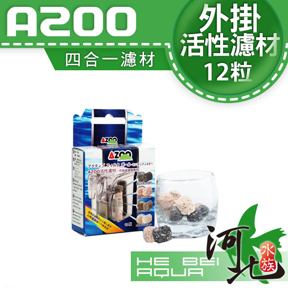 河北水族愛族AZOO-4合1活性濾材混合型小顆-12顆