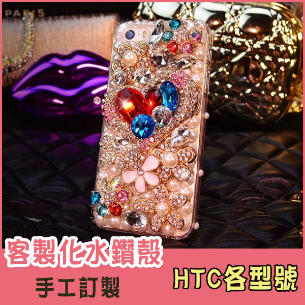 HTC U11 UUltra X10 X9 Desire 10 Pro Evo 828 830 728水鑽殼手機殼保護殼寶石愛心鑽殼