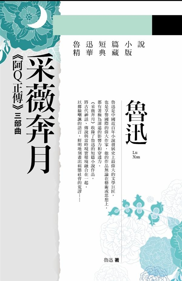 采薇奔月:阿Q正傳三部曲(全新典藏版)