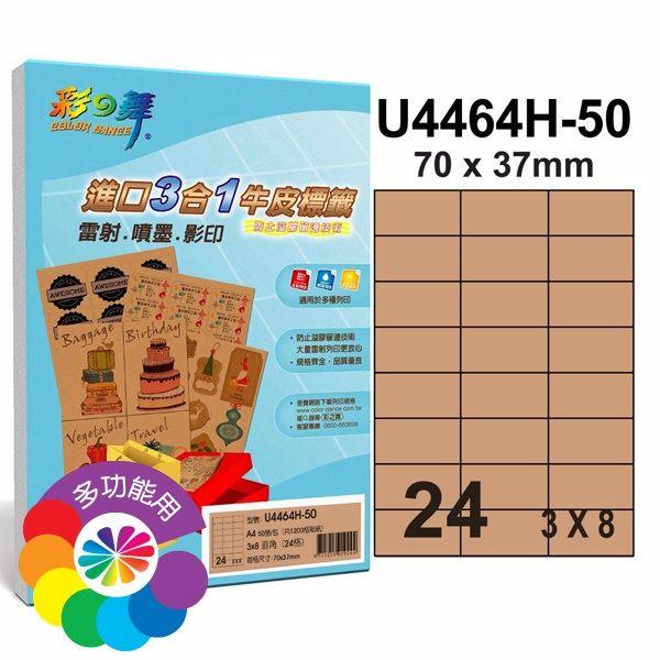 彩之舞進口3合1牛皮標籤-24格直角50張包U4464H-50