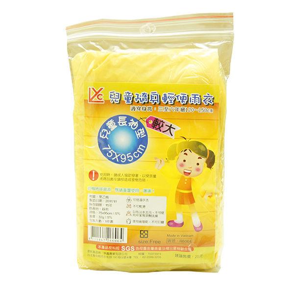 雨衣: R6064兒童隨身輕便雨衣(1件裝)/(黃)