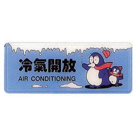 新潮指示標語系列  AS彩色吊掛貼牌 -冷氣開放AS-177/  個