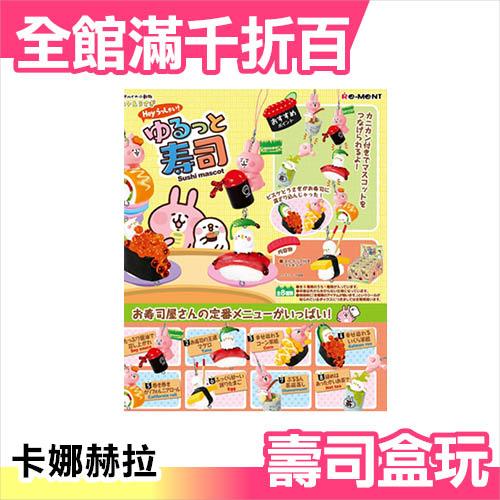 【小福部屋】日本 Re-ment 卡娜赫拉kanahei悠閒壽司食玩盒玩公仔 一盒八入組 【新品上架】