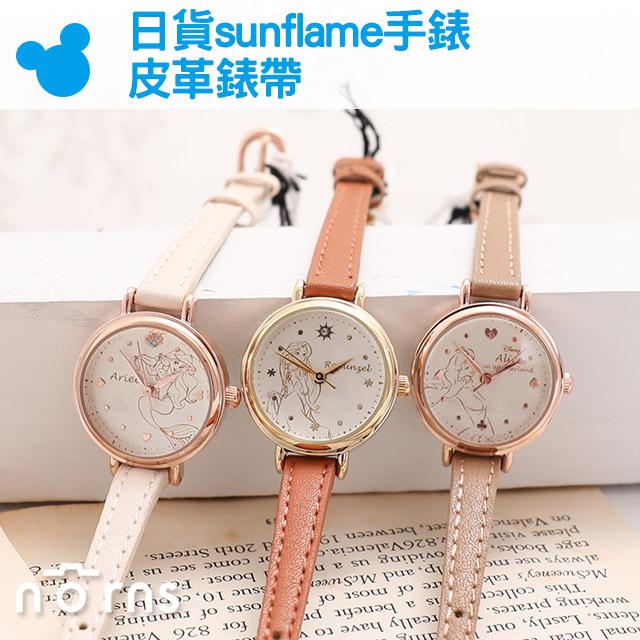 NORNS日貨sunflame手錶皮革錶帶迪士尼愛麗絲長髮公主樂佩小美人魚愛麗兒日本進口飾品