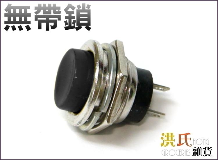 洪氏雜貨256A148-1金屬喇叭按鈕開關黑色單入按扭開闢壓動