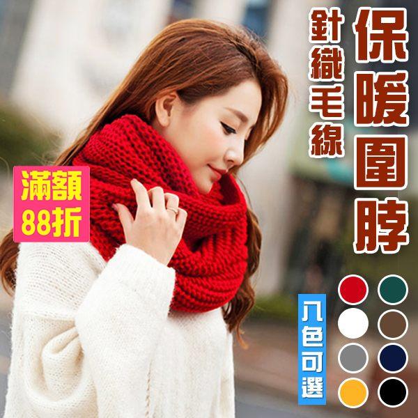 《快閃限購 $49》120cm 保暖 針織 套頭 圍巾 圍脖 頸套 脖套 紅/藍/卡其/灰/黃/白/綠/黑