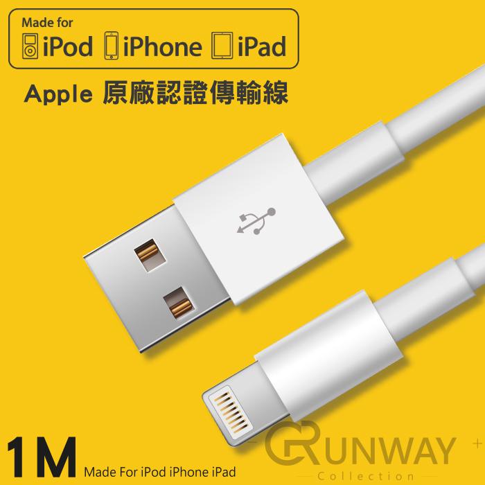 現貨原廠正品Apple原廠傳輸充電線MFI蘋果認證1M iPhone手機充電器