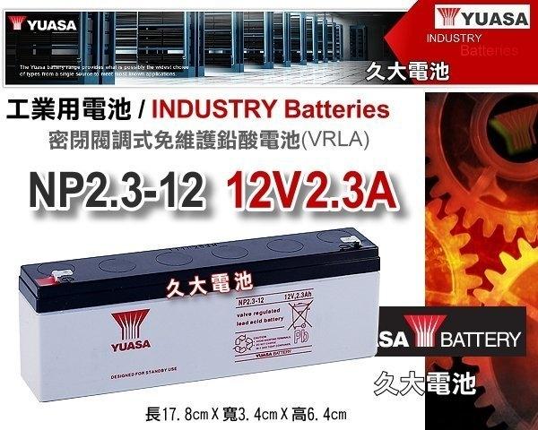 久大電池YUASA湯淺電池密閉電池NP2.3-12 12V2.3AH搖控汽車玩具車總機系統加油站設備