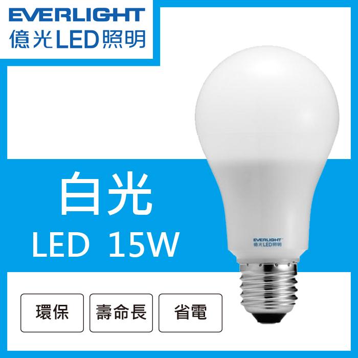 【豪亮燈飾】億光 LED E27 15W 燈泡 白光6500K(CNS認證)~客廳燈、房間燈、美術藝術燈、吸頂燈、吊扇燈