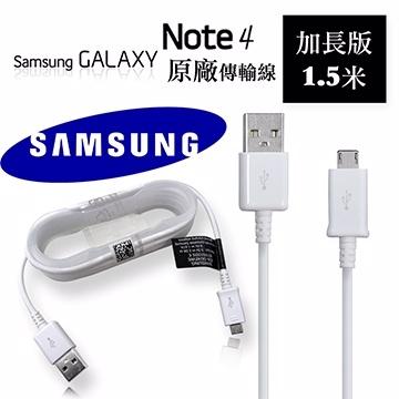【YUI 3C】Galaxy NOTE4 原廠傳輸線 A3 A5 A7 A8 S6 S6 Edge Alpha E5 E7 N910U NOTE4 Edge 原廠傳輸線 1.5米